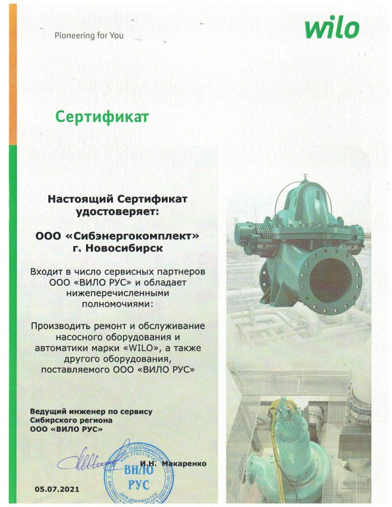 Мы получили статус  сервисного  партнера ООО «Вило Рус» !!!