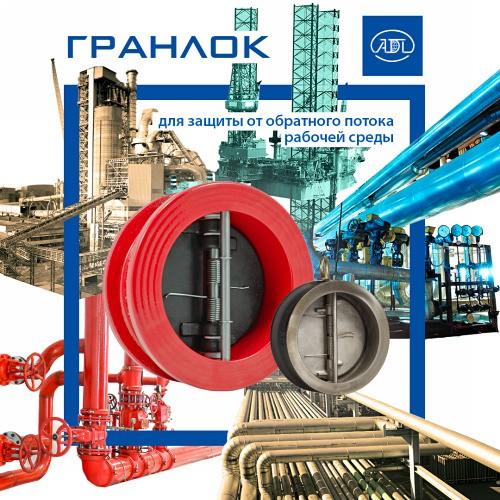 Обратный клапан «ГРАНЛОК» серии CV16 надежно защитит ваш трубопровод от обратного потока рабочей среды!